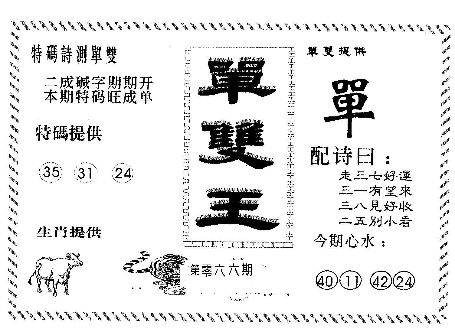 066期单双王B(黑白)