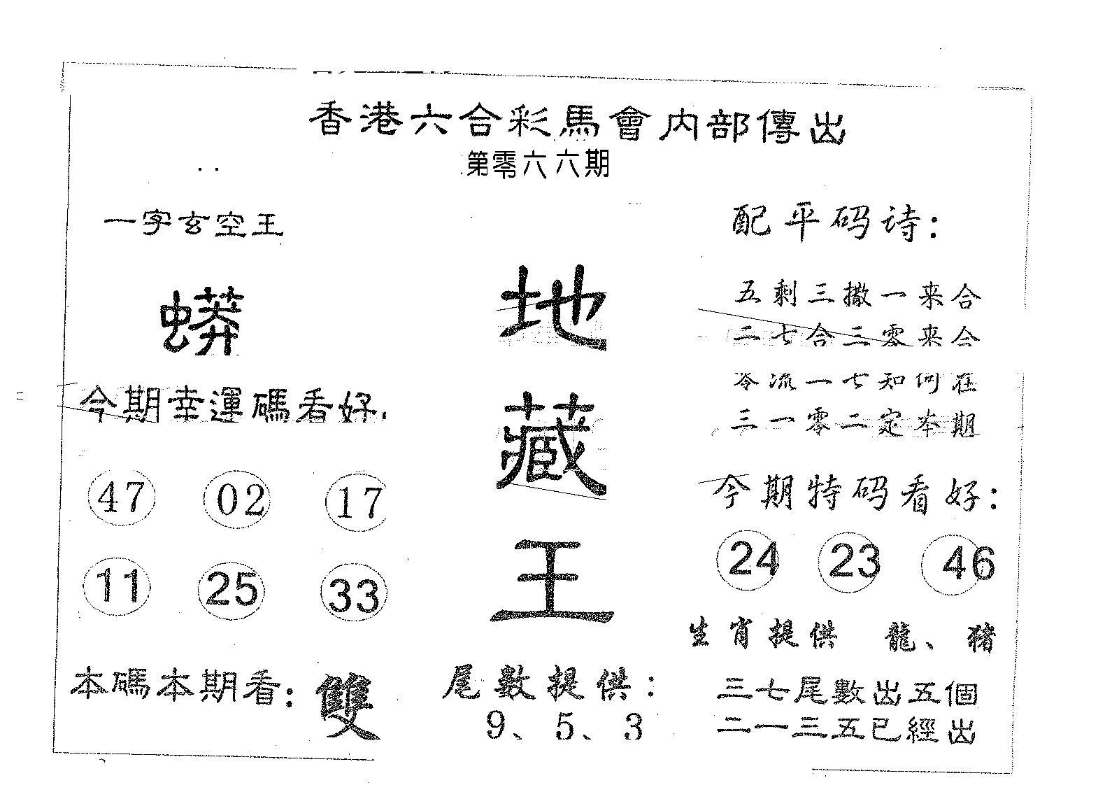 066期地藏王(黑白)