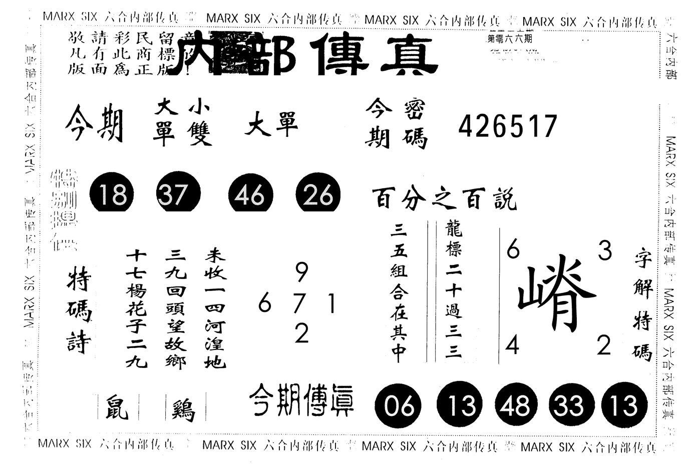 066期内部传真(黑白)