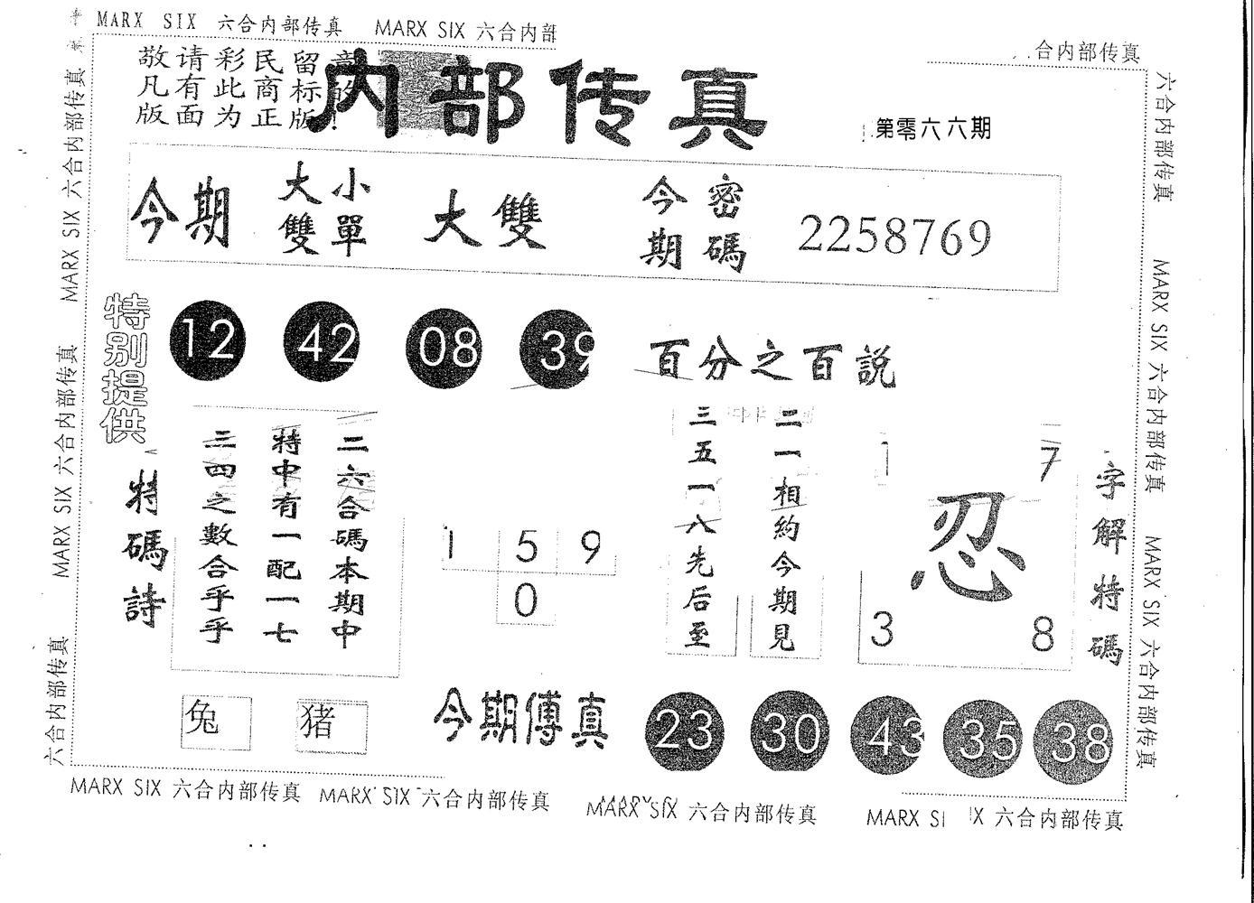 066期内部特码(黑白)