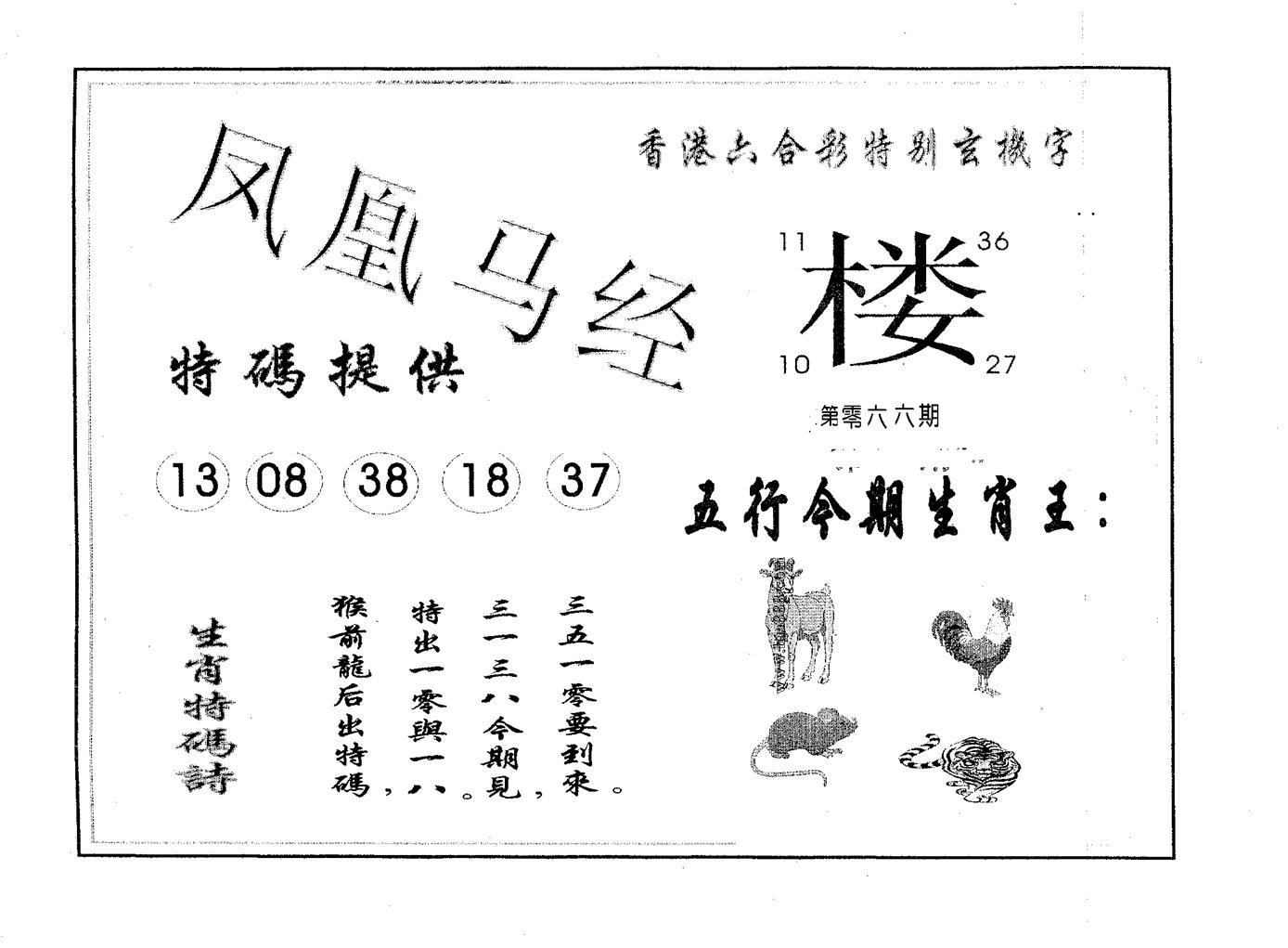 066期凤凰马经(黑白)