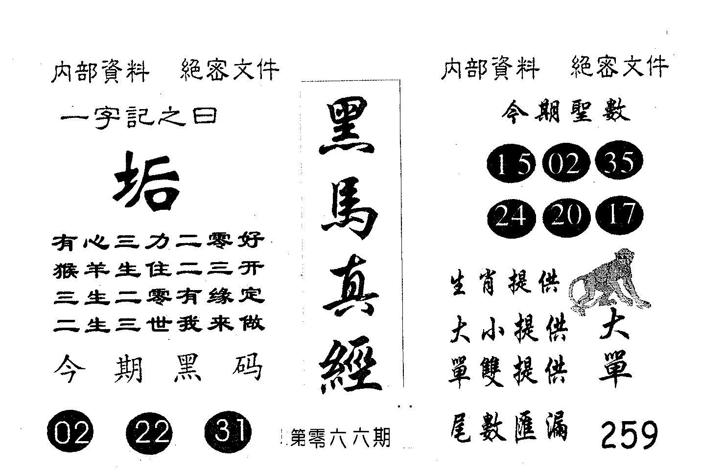 066期黑马真经(黑白)