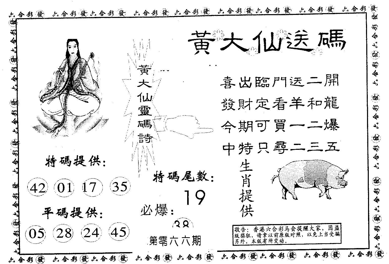 066期黄大仙送码A(黑白)
