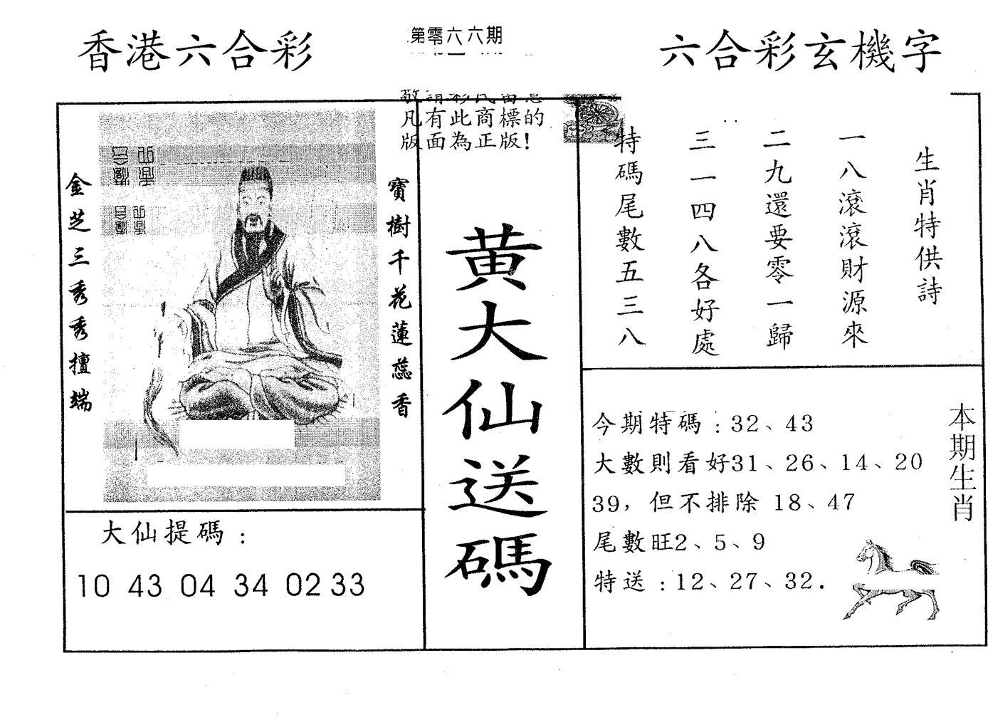 066期黄大仙送码B(黑白)