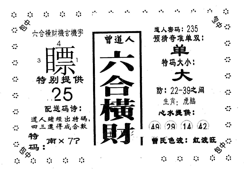 066期六合横财(黑白)