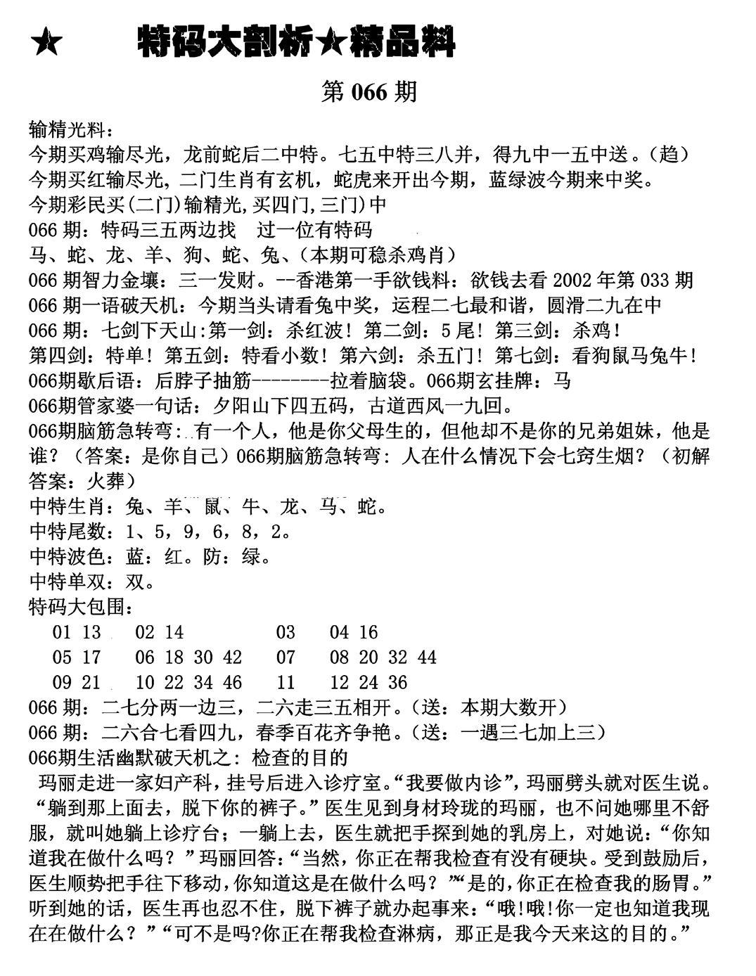 066期特码大剖析(黑白)