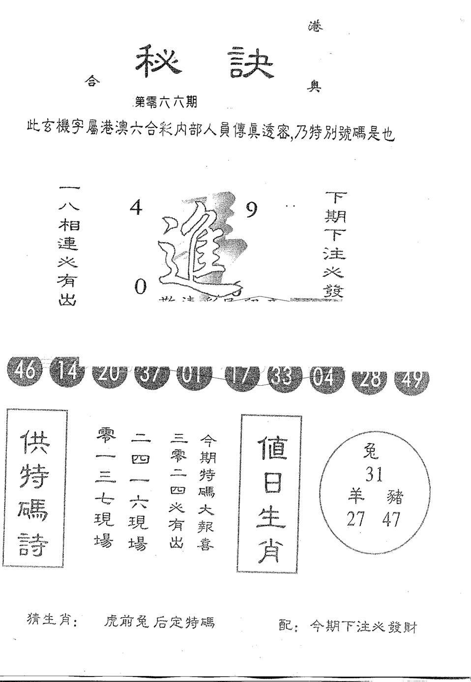 066期秘决(黑白)