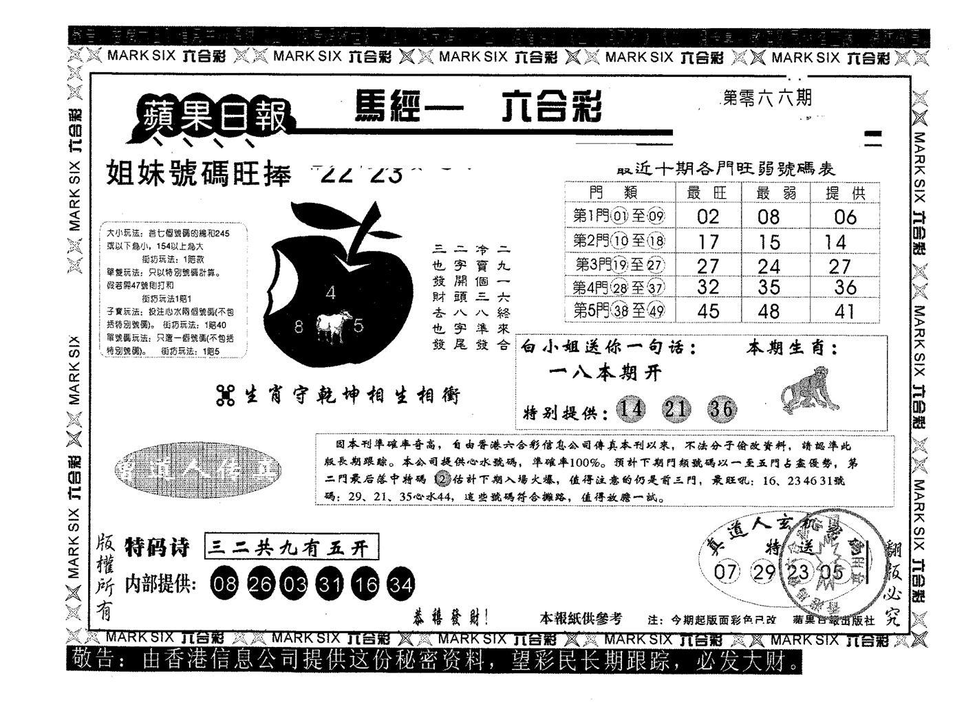 066期苹果日报A(黑白)