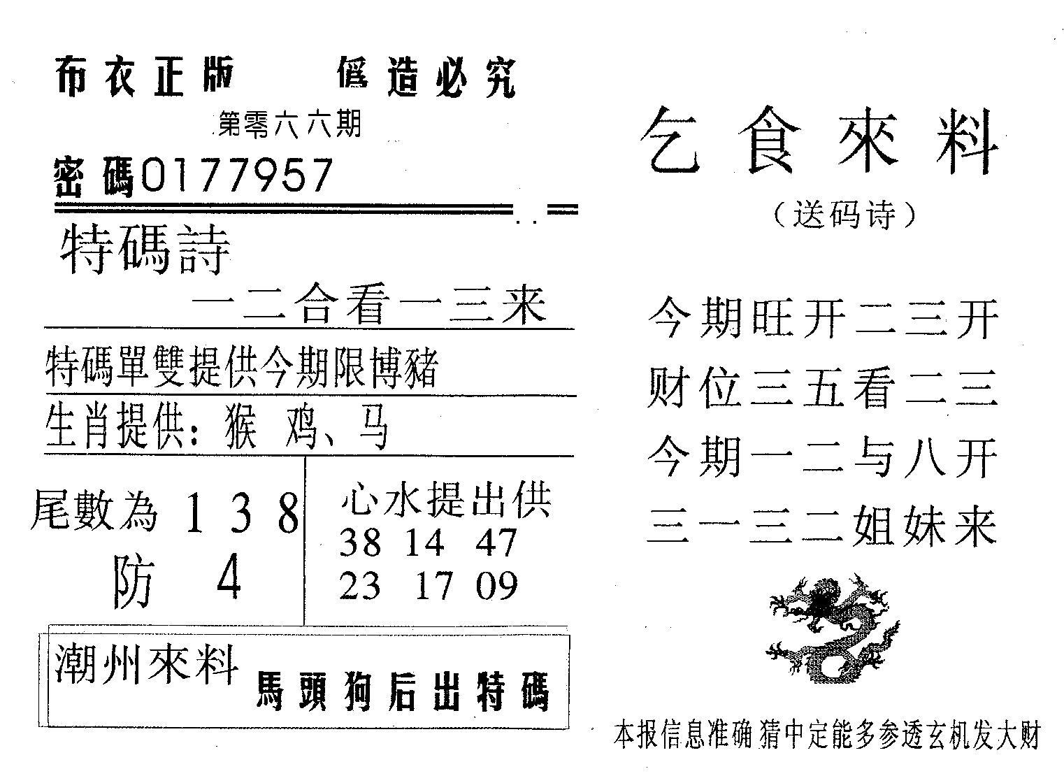 066期乞食来料(黑白)