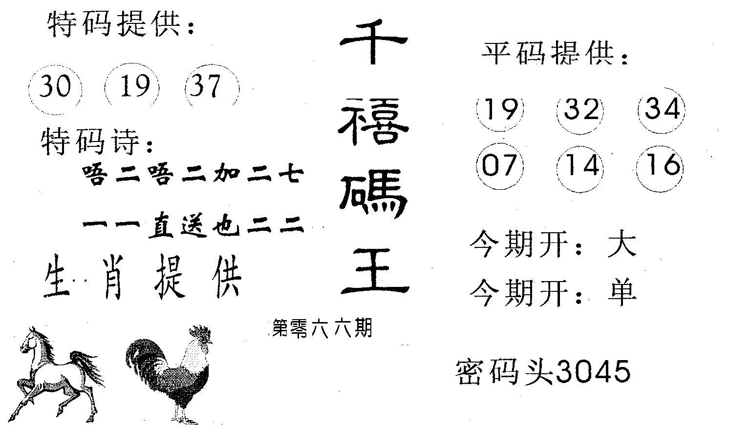 066期千禧码王(黑白)