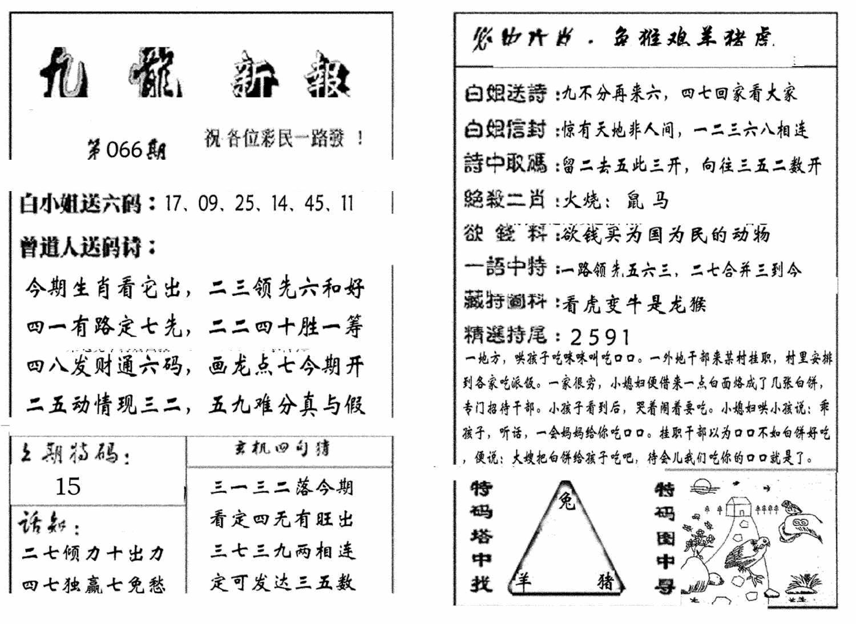 066期九龙新报(生肖版)(黑白)