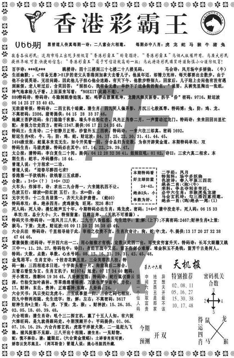 066期新彩霸王综合A(黑白)