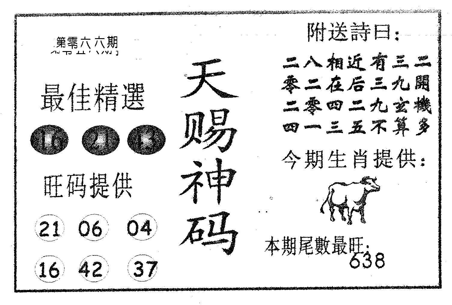 066期天赐神码(黑白)