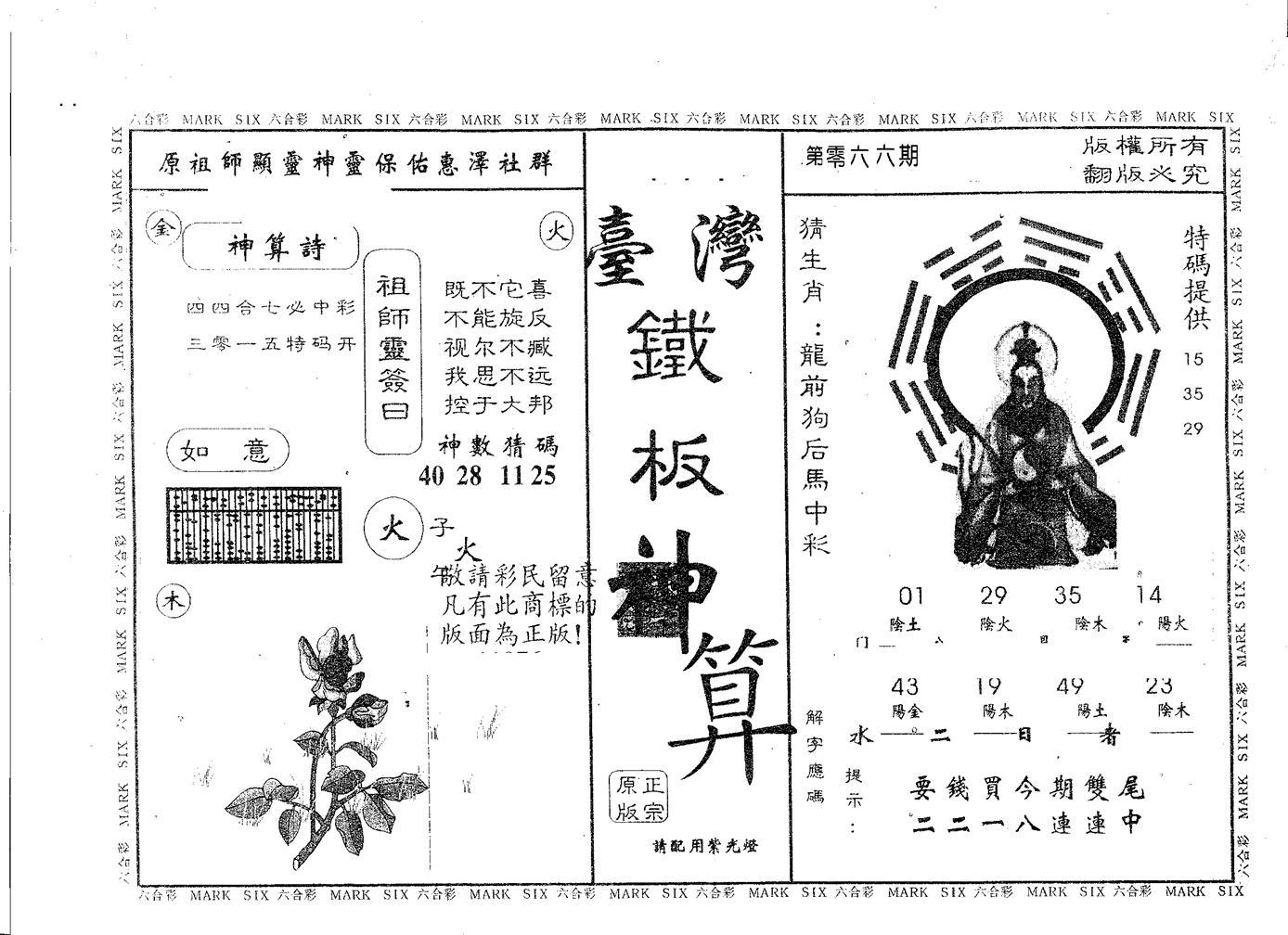 066期铁板神算(黑白)