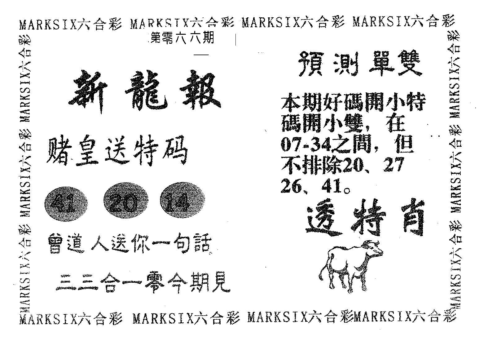 066期新龙报(黑白)