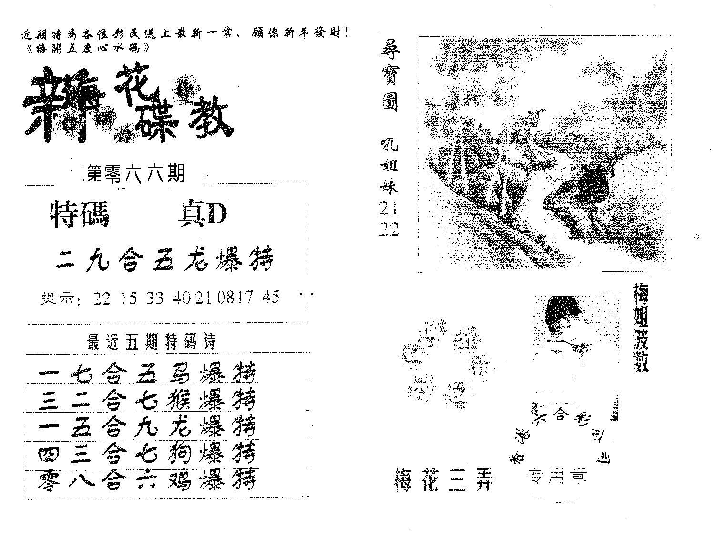 066期新花碟教(黑白)