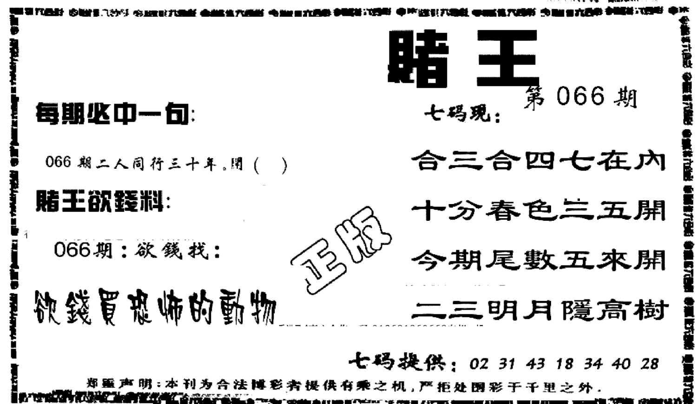 066期香港赌王(黑白)