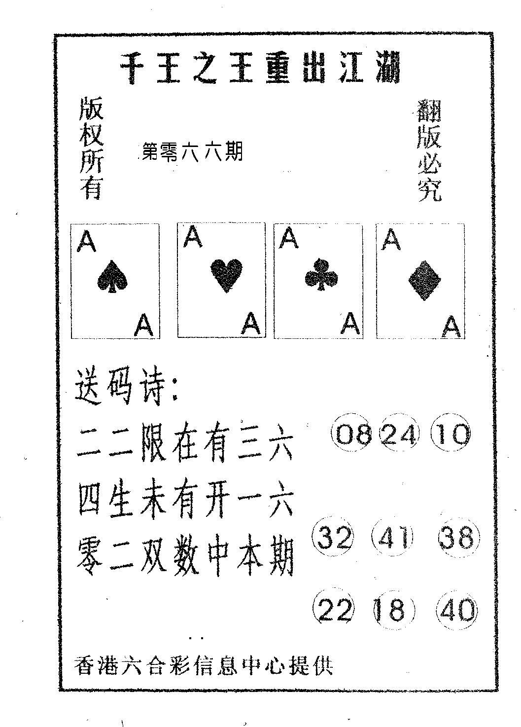 066期千王信封(黑白)