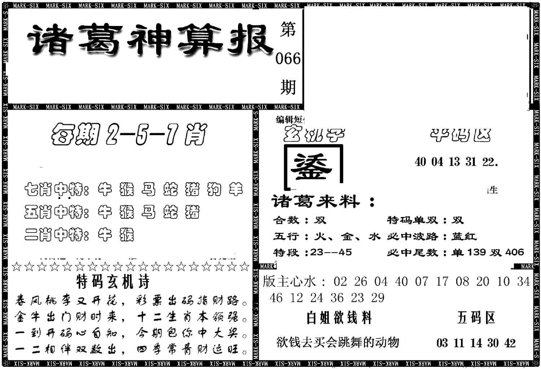 066期另新诸葛神算报(黑白)