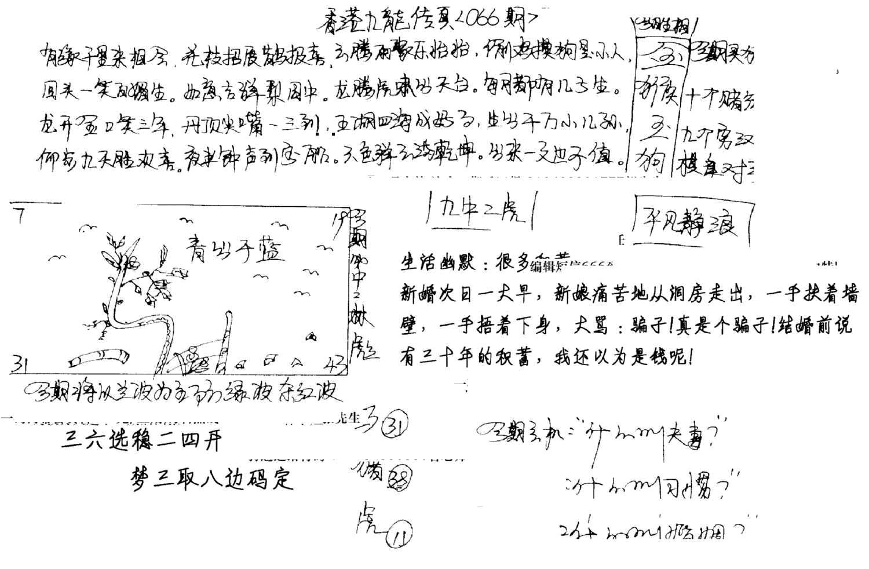 066期手写九龙内幕A(黑白)