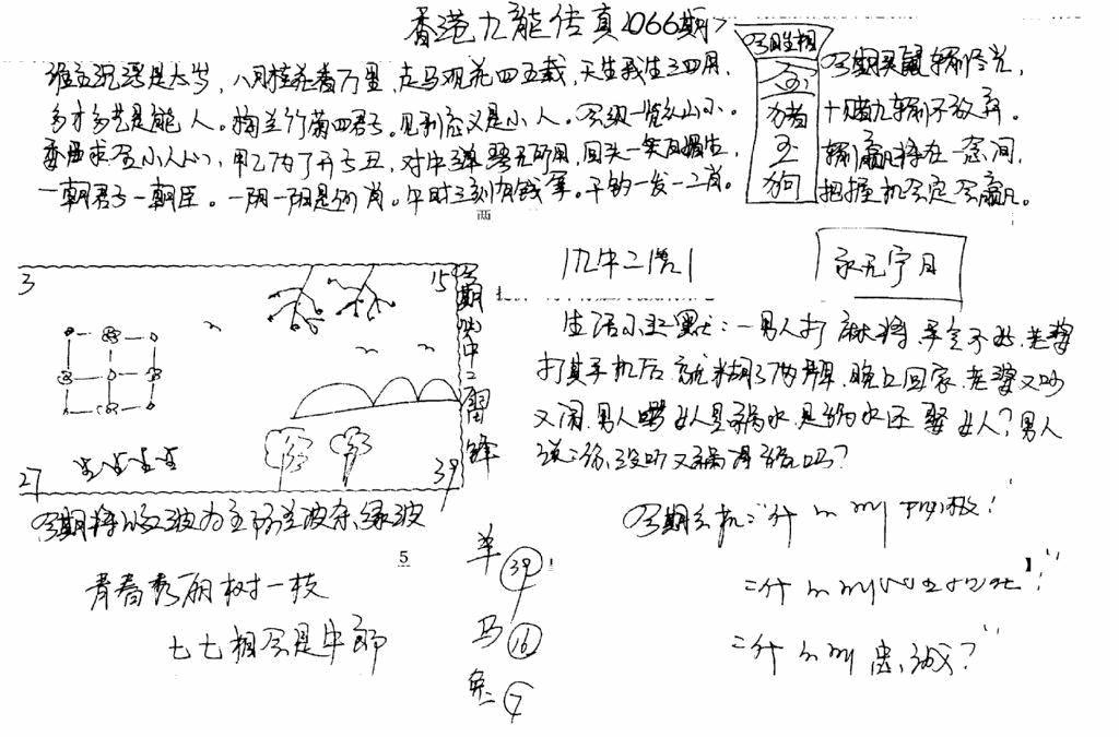 066期手写九龙内幕B(黑白)