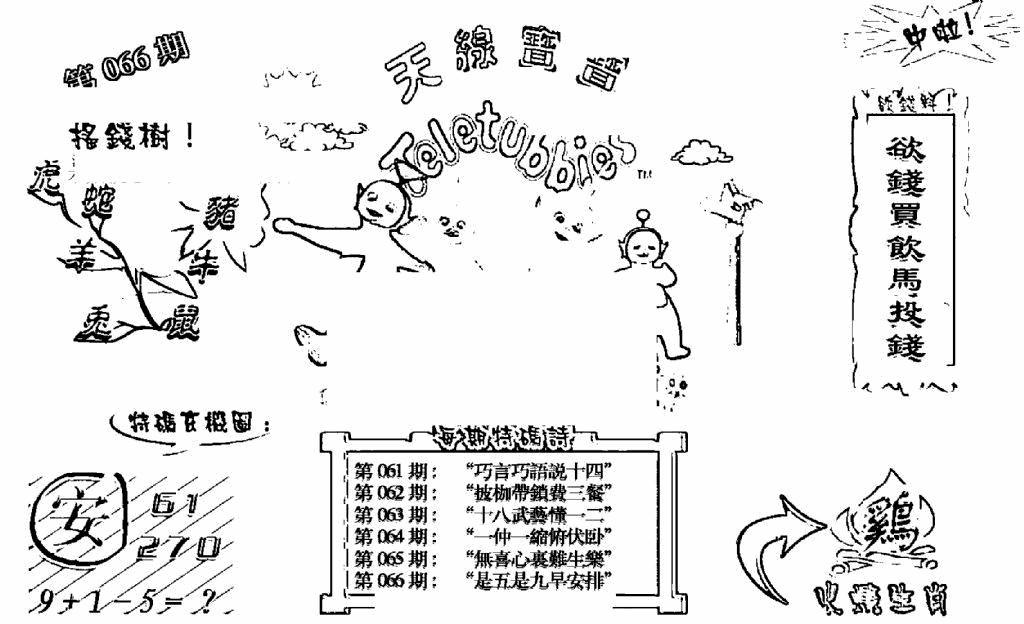 066期天线宝宝B(黑白)