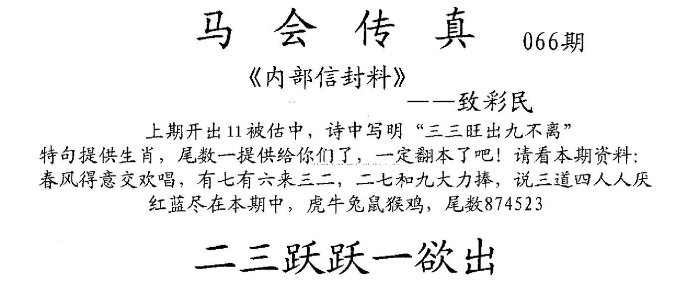 066期马会传真(黑白)