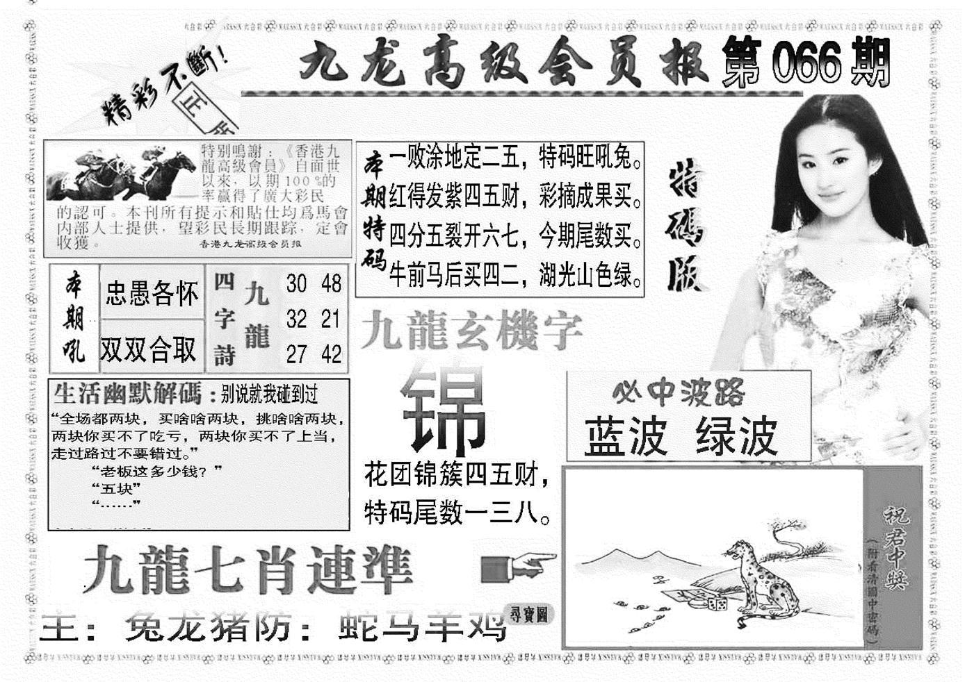 066期九龙高级会员报(黑白)