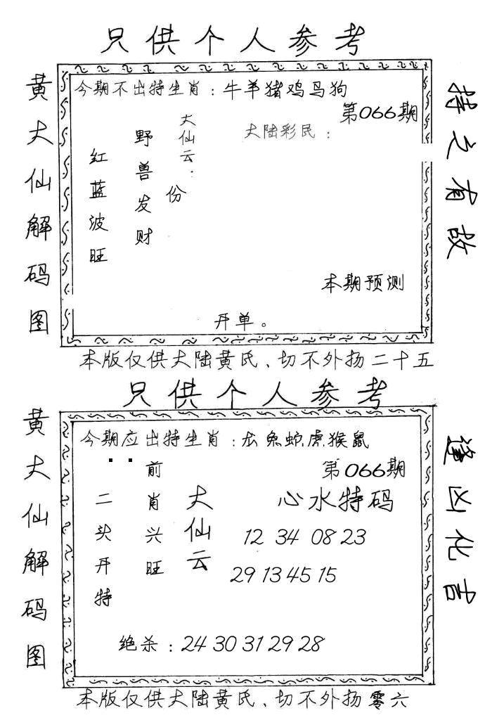 066期黄大仙梅花解码图(手写版)(黑白)