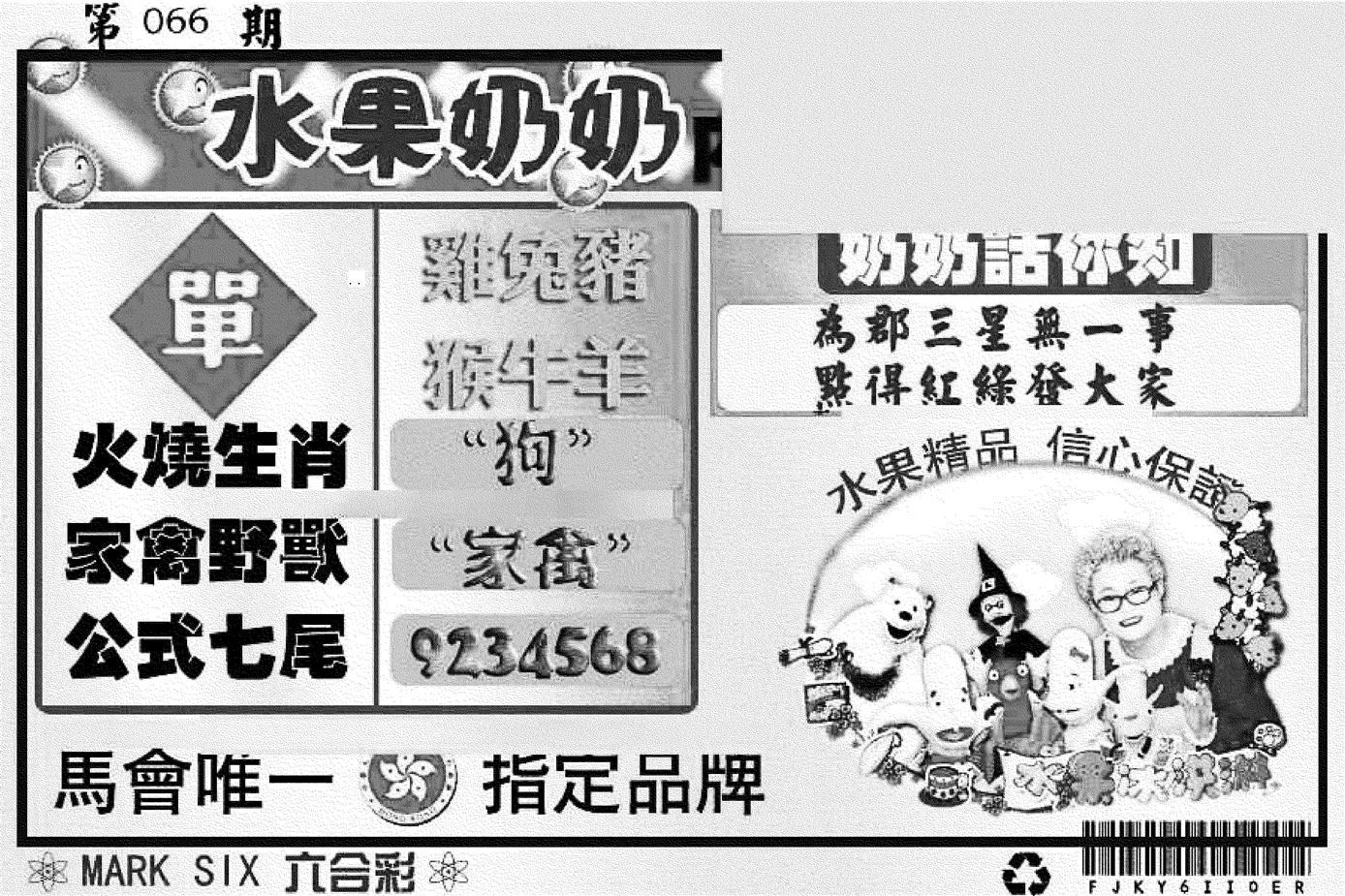 066期水果奶奶内幕(黑白)