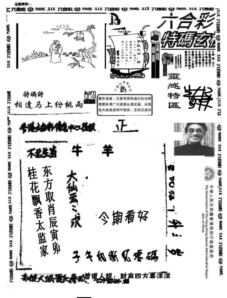 066期大仙云来料(黑白)