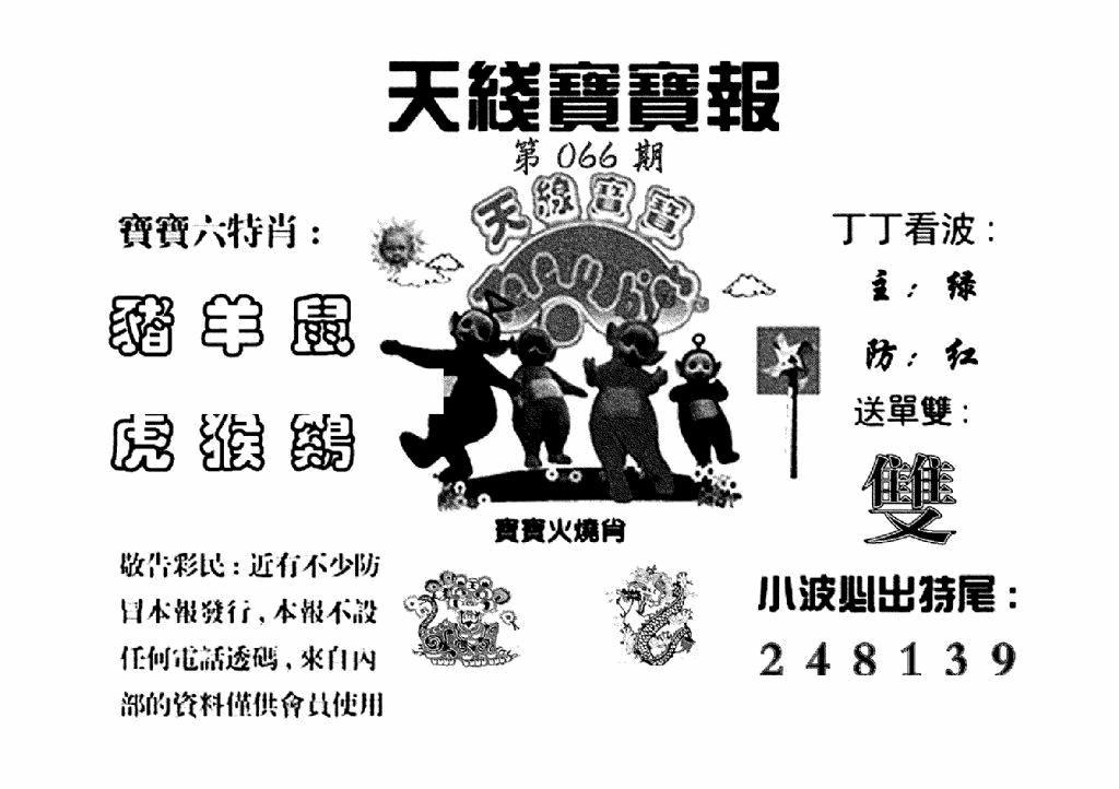 066期天线宝宝报(黑白)