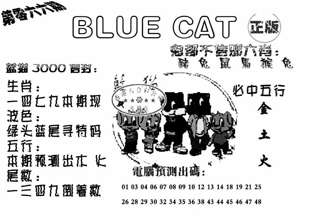 066期蓝猫BlueCat(黑白)
