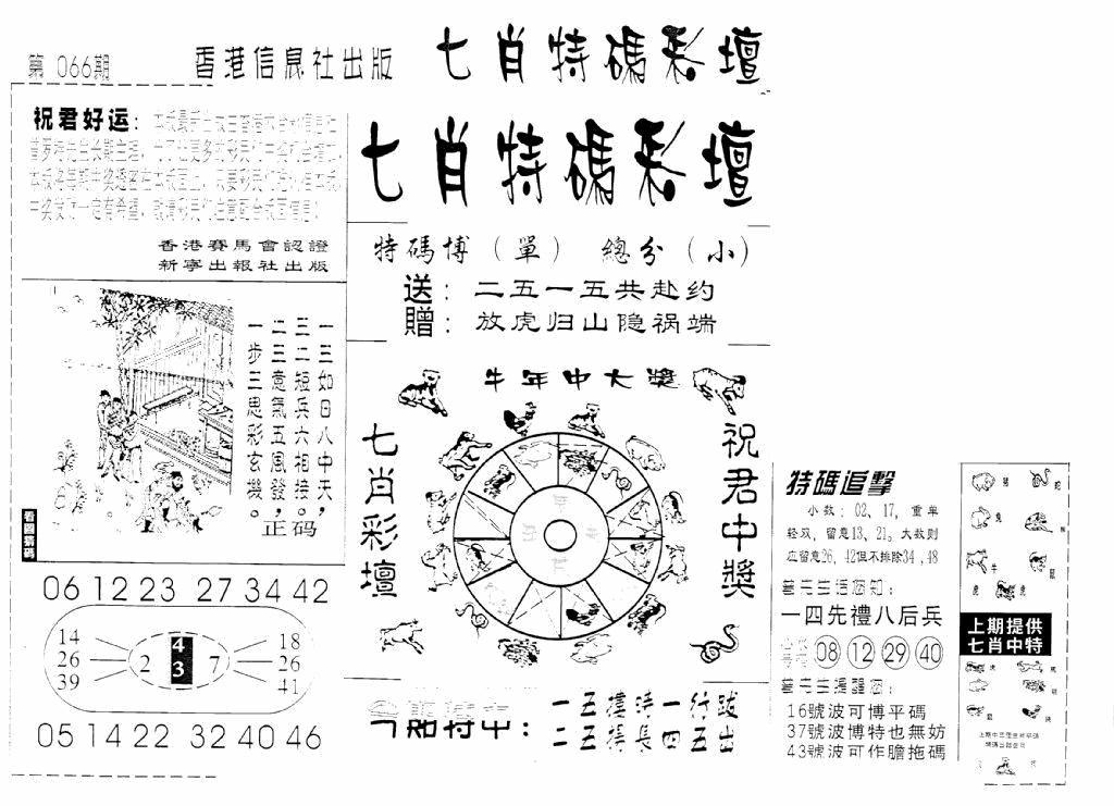 066期七肖特码彩坛(黑白)