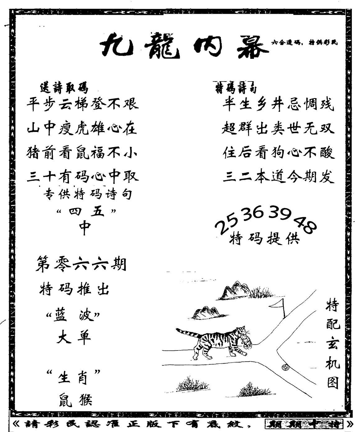 066期老九龙内幕(黑白)