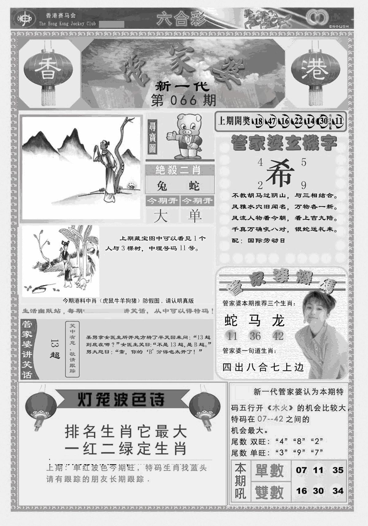 066期新当天报-3(黑白)