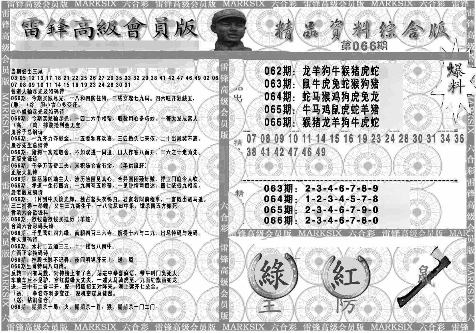 066期新当天报-4(黑白)