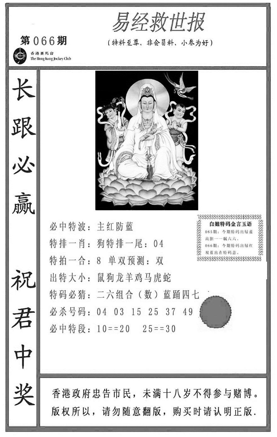 066期易经救世报(正版)(黑白)