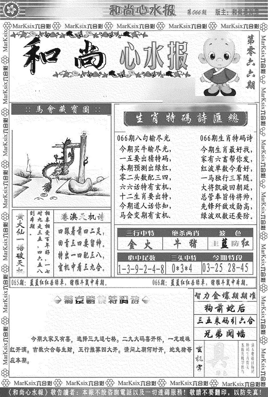 066期和尚心水报(黑白)