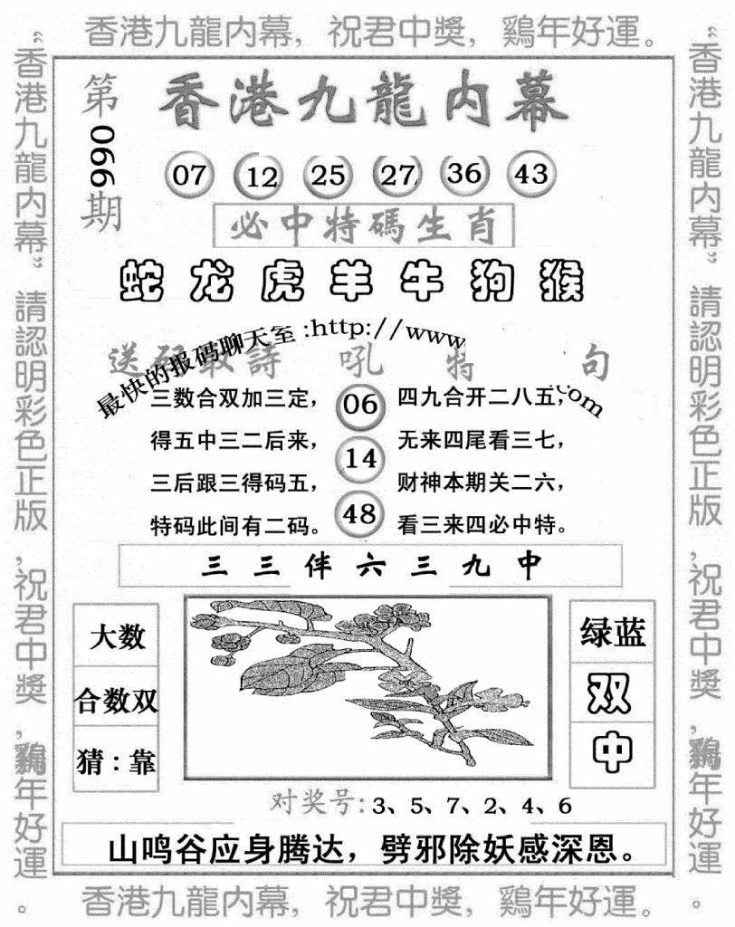 066期九龙内幕七肖图(黑白)