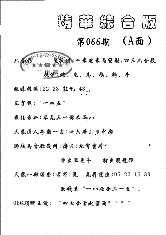 066期精华综合A(黑白)