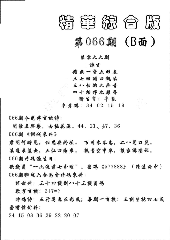 066期精华综合B(黑白)