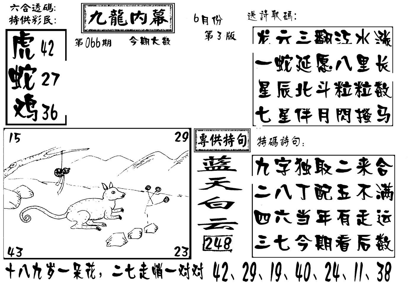 066期香港九龙传真-3(黑白)