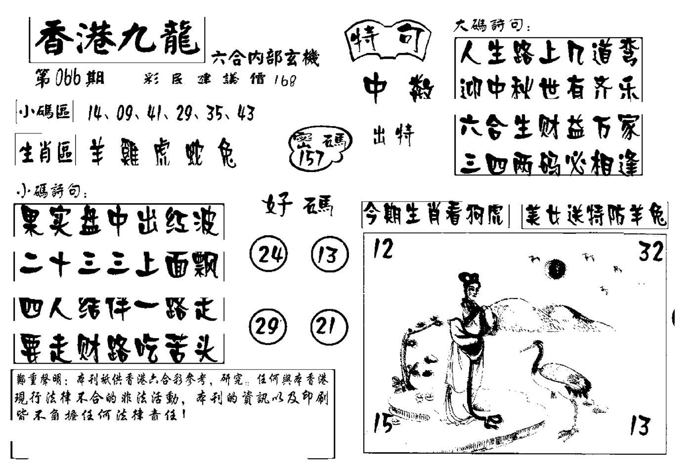 066期香港九龙传真-4(黑白)