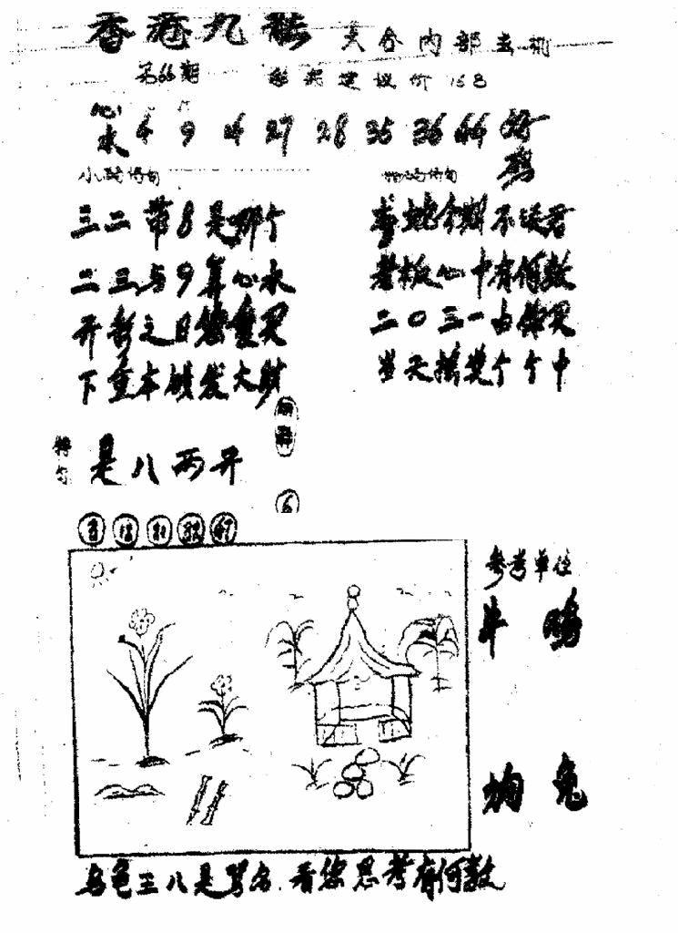 066期香港九龙传真1(手写版)(黑白)