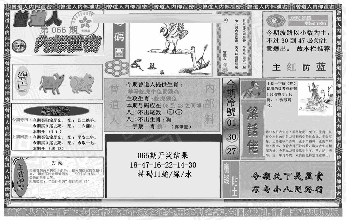 066期曾道人内幕泄密(黑白)