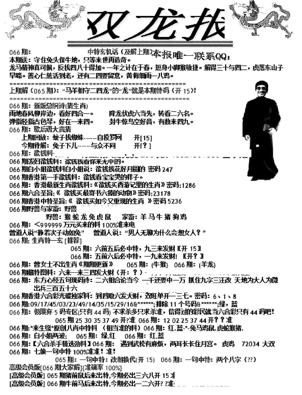 066期双龙报A(黑白)