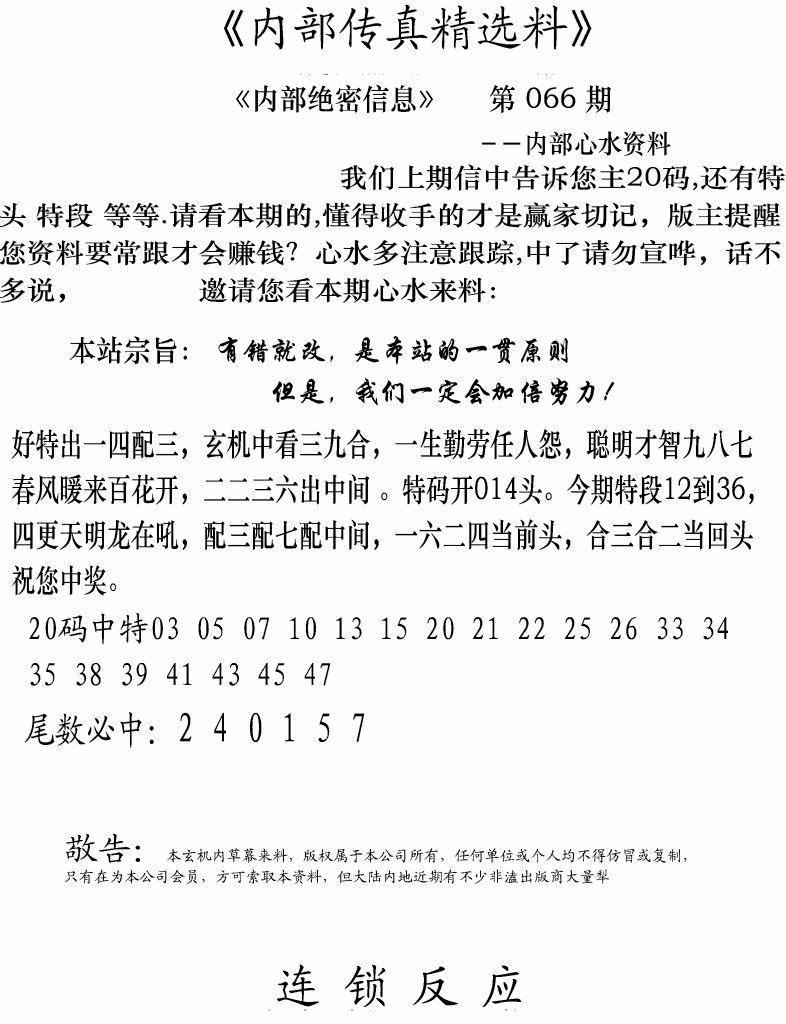 066期内部传真精选料(黑白)