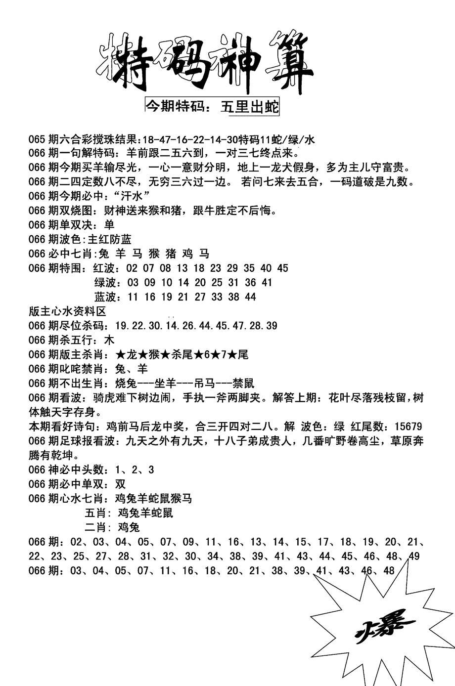 066期特码神算(黑白)