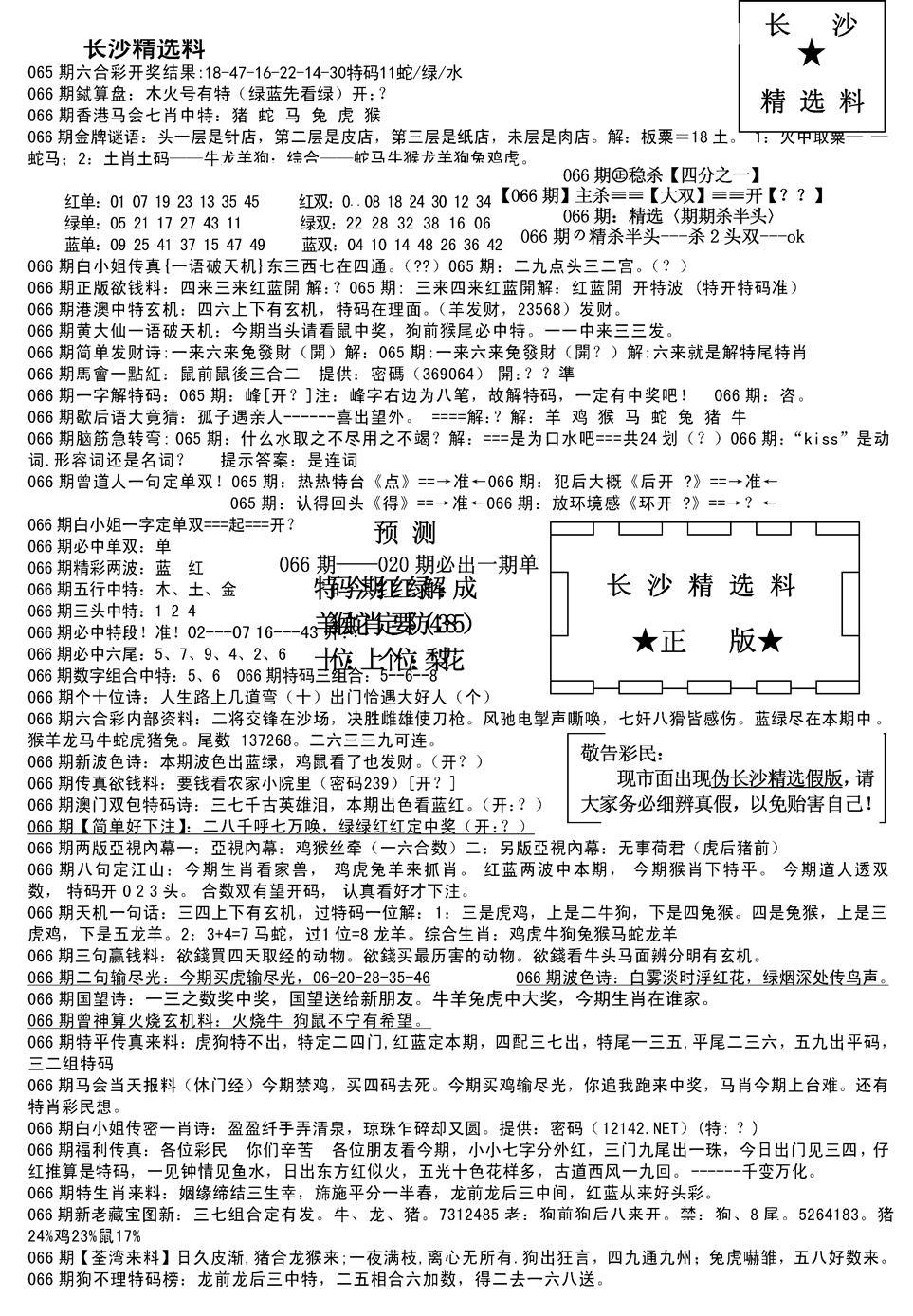 066期长沙精选料A(新)(黑白)